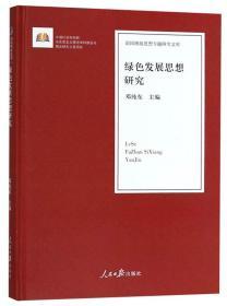 (精装版)治国理政思想专题研究文库:绿色发展思想研究