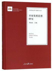 (精装版)治国理政思想专题研究文库:开放发展思想研究