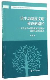 论生态制度文明建设的路径:以近40年中国环境法治发展的回顾与反