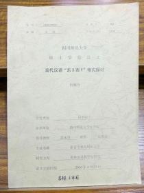 """现代汉语""""东X西Y""""格式探研(四川师范大学硕士学位论文)"""