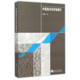 中国海洋经济地理学