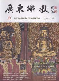 广东佛教[2016年2-4月,总第168-170期]