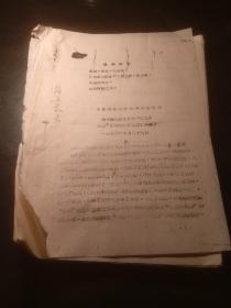 宁夏回族自治区革命委员会关于农业学大寨群众运动的决定