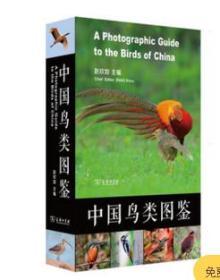 中国鸟类图鉴  9E08c