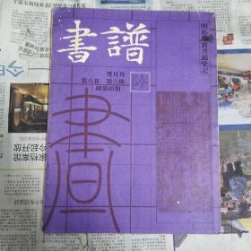 书谱 第八卷第六期(82年总第49期)明拓蔡襄书锦堂记