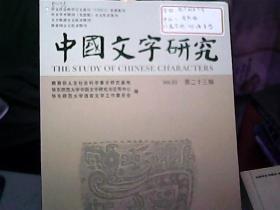中国文字研究 第二十三辑