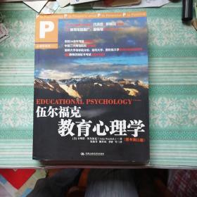 伍尔福克教育心理学