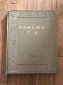 中国古代绘画选集