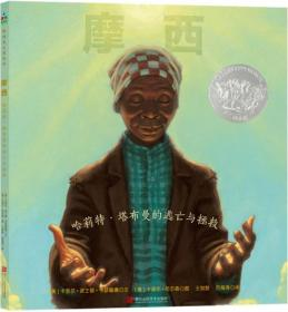 【正道书局】摩西:哈莉特.塔布曼的逃亡与拯救