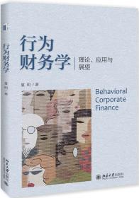 行为财务学理论应用与展望