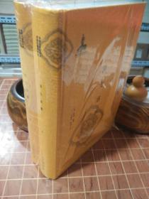 清文启蒙 早期北京话珍本典籍校释与研究 全2册 精装 一版一印