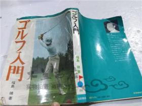 原版日本日文书 ゴルフ入门 福岛靖 株式会社池田书店 1979年5月 32开软精装