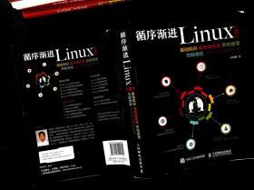 循序渐进Linux 第2版 基础知识 服务器搭建 系统管理 性能调优 虚拟化与集群应用