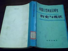 中国自然辩证法研究历史与现状