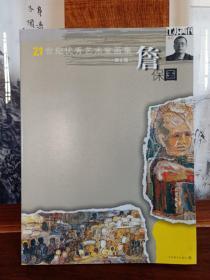 詹保国  21世纪优秀艺术家画集