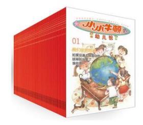 《小小牛顿幼儿馆》(全60册)套装全套正版新书