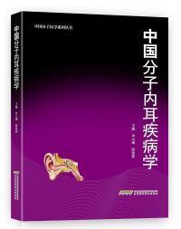 中国分子内耳疾病学