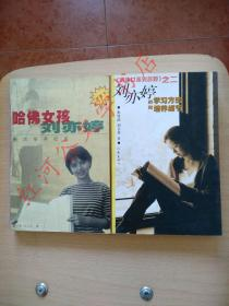 哈佛女孩刘亦婷、刘亦婷的学习方法和培养细节(两本书合售)