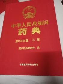 中华人民共和国药典(2015年版)二部