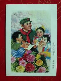 《雷锋与红领巾》徐福根作   1984年