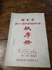 南京市第十一届体育运动大会秩序册