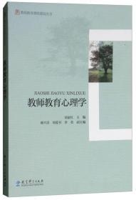 教师教育课程建设丛书:教师教育心理学 刘丽红 教育科学出版社  9787519115388