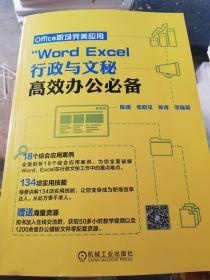 Word Excel 行政与文秘高效办公必备