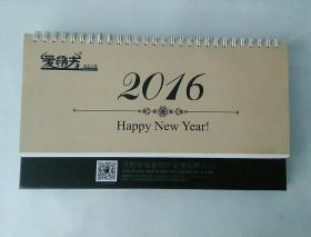 2016年 爱锅者  台历