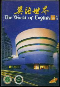 英语世界(月刊)(2001年4月 总155期)