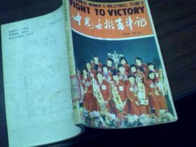 中国女排奋斗记