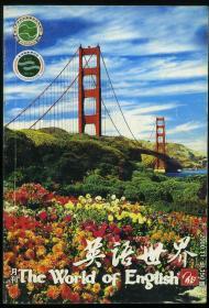 英语世界(月刊)(2000、11、总150期)