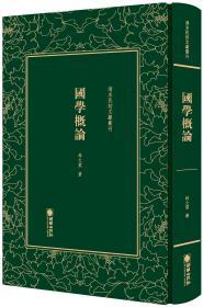 国学概论---清末民初文献丛刊  朝华出版社