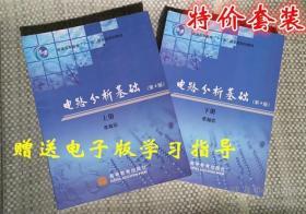 电路分析基础 李瀚荪 第四版 上下册 高等教育出版社一套2本