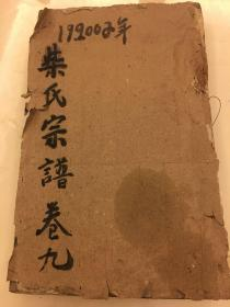 柴氏宗谱卷九:(线装)魁个祖房荣公支下林公长房世系