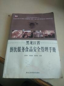 黑龙江省餐饮服务食品安全管理手册(封底封面有痕迹,部分有水印褶皱,略有划线)