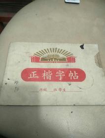 正楷字帖(少见版本,具体看图)