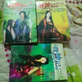 搜神记合订本(全三册)