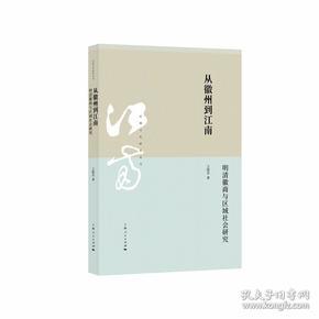从徽州到江南(明清徽商与区域社会研究)/江南文化研究丛书