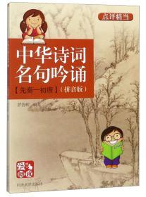中华诗词名句吟诵(先秦-初唐拼音版)/爱阅读