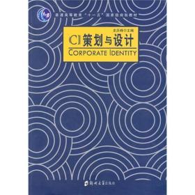 CI策划与设计 史历峰 郑州大学出版社 9787564500122