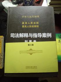 最高人民法院最高人民检察院司法解释与指导案例:刑事卷(第三版)