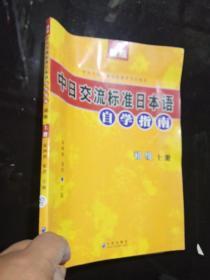 中日交流标准日本语 【初级(上册)