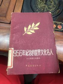 《1956年纪念的世界文化名人》  1版1印  馆藏  书后左上空白处缺小角