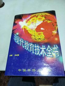 现代教育技术全书