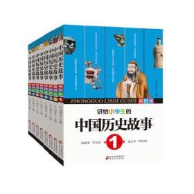 中国历史故事(全8册):插图版