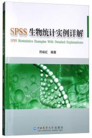 SPSS生物统计实例详解