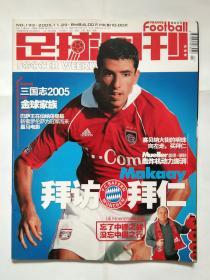 足球周刊(2005.11.29/总193期/内有中插海报:里昂/小儒尼尼奥)(★-书架5)