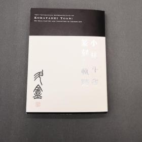 《小林斗盦 篆刻の轨迹》生诞百年纪念