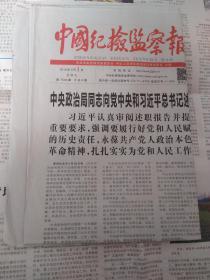 中国纪检监察报2019年3月1日,抗日英雄马晓云。颜真卿乞米