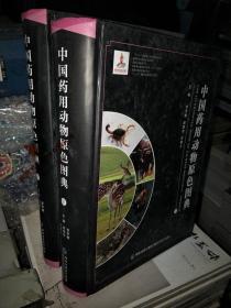 中国药用动物原色图典(现代中药标准图典系列)上下册